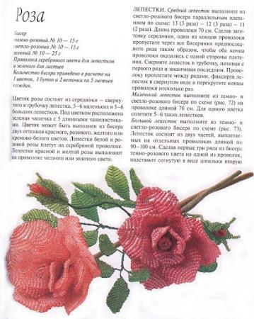 Как сделать из бисера цветы роза
