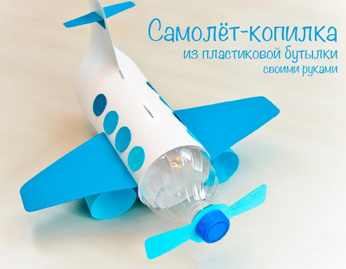 Как сделать поделку самолёт
