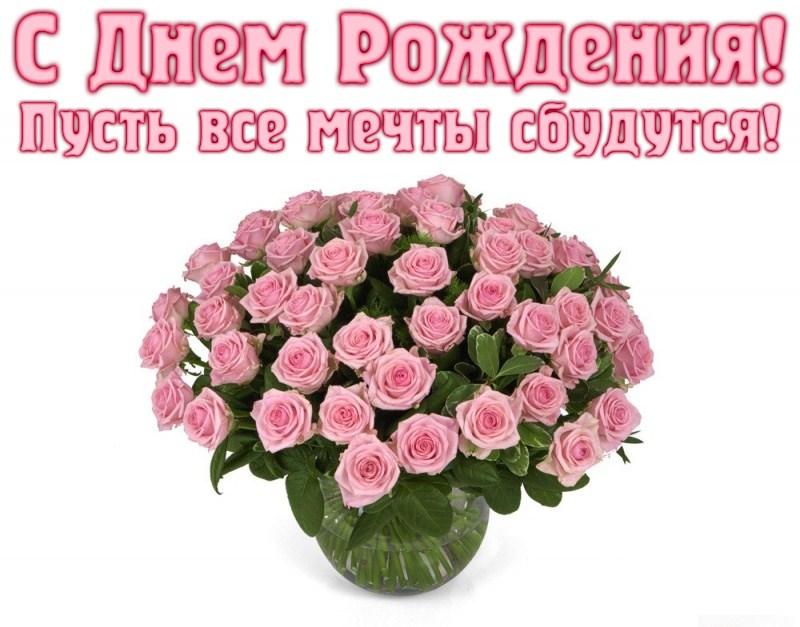 Поздравления с днём рождения картинки красивые розы