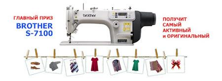 Швейное оборудование компании КНИТ ИСМ