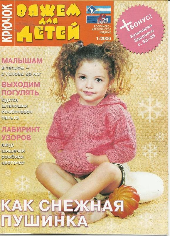 Вязание крючком детям журналы скачать