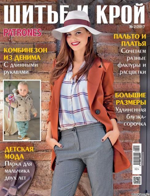Журналы шитья и кроя 2017