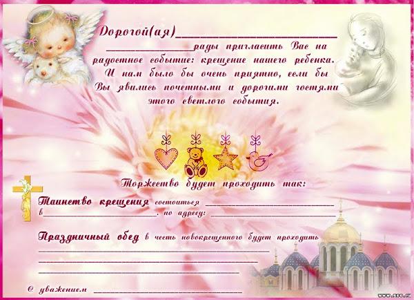 Приглашение на крестины шаблоны приглашений
