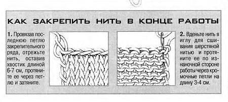 Вязание крючком как спрятать концы нитей