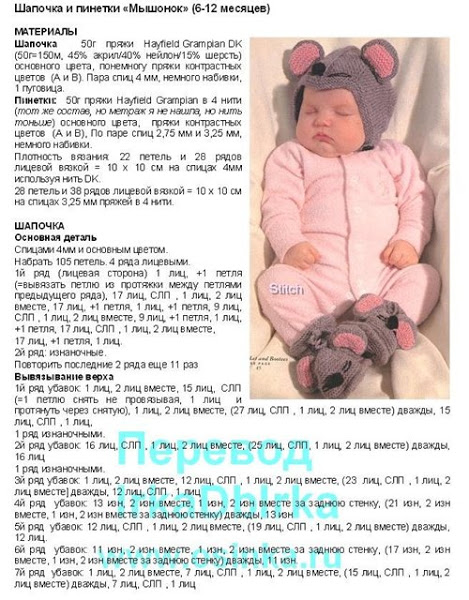 Вязание спицами шапочек новорожденному