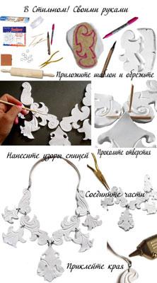 Плагиат в самодельных украшениях из пластика