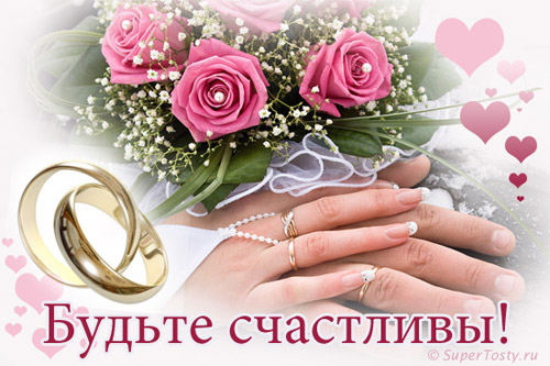 С днем свадьбы поздравления в картинках