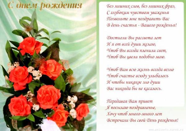 Поздравительная открытка для женщины