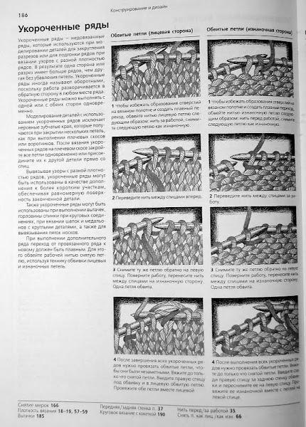 Как вязать на круговых спицах укороченные ряды