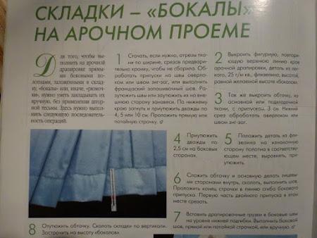 Шитьё штор-12