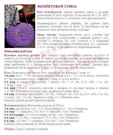 Вязанные сумки с описанием