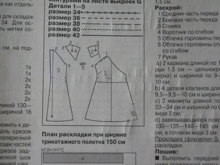 Шьем по Бурде (выпуски 2007-го года). Комментарии и фото-2