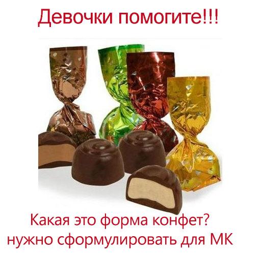 Парад конфет
