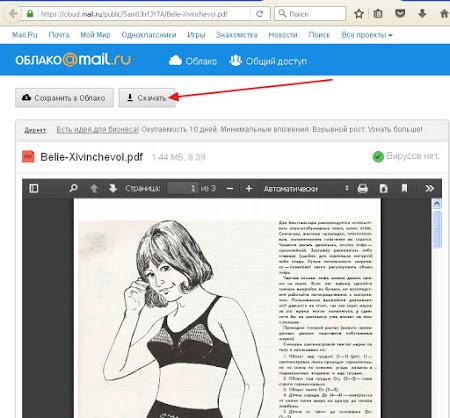Выкройка трусов женских для похудения