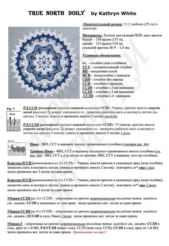 Изумительные салфетки - 3