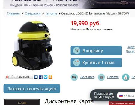 Покупка через интернет-магазины