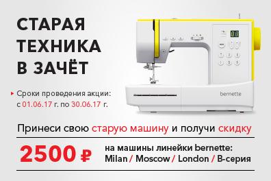 ТЕКСТИЛЬТОРГ – Сеть магазинов Швейной техники!