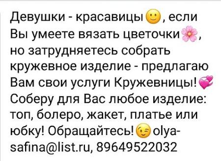 Кружевница Оля Сафина