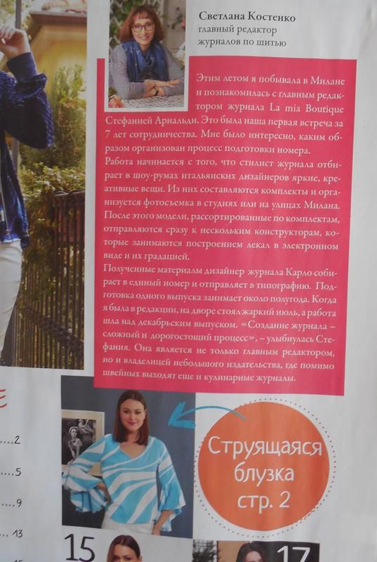 """Журнал """"Шитье и Крой"""""""