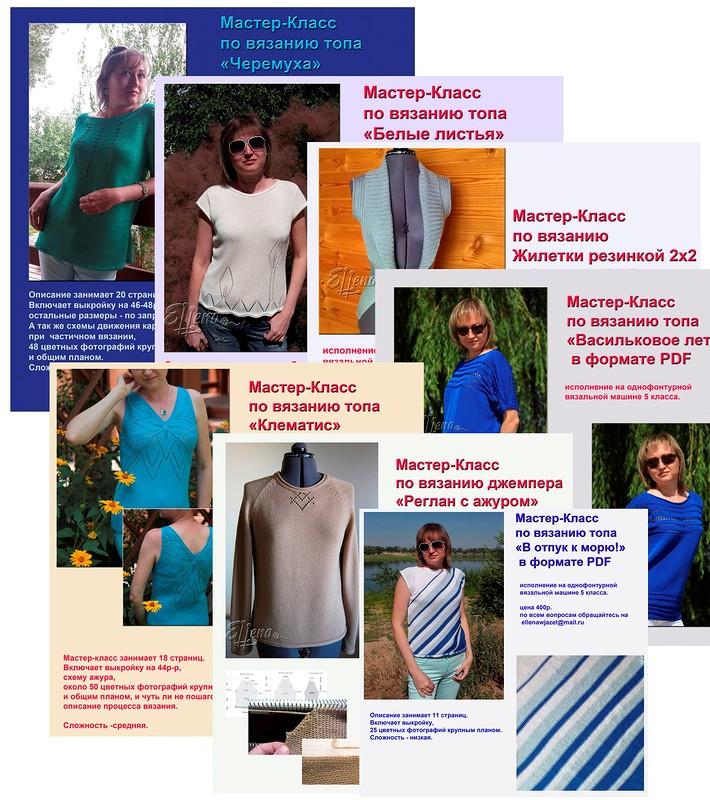 Мастер-классы и описания от El Lena. Машинное вязание.