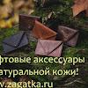 @zagatka