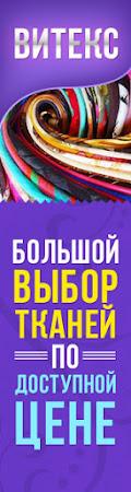 "Интернет-магазин ""Ткани Витекс"" (ранее ""Текстильторг"")"