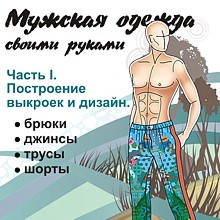 Видео-курс. Построение выкроек для мужских брюк и трусов