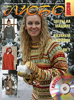 Любо Дело (машинное вязание) 2008 год